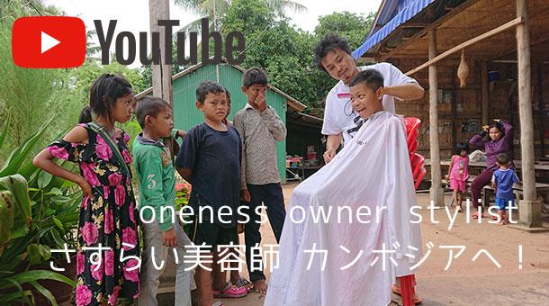 カンボジア Youtube動画